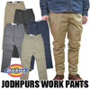 Dickies WD5876 ジョッパーズ ワークパンツ画像