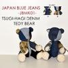 JAPAN BLUE ツギハギテディベア JB-MK-01画像