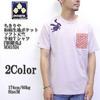 CHIKIRIYA 和柄生地ポケットソフト天竺 半袖Tシャツ 「影躍兎」 MM1524画像