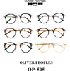 OLIVER PEOPLES OP-505画像