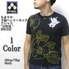 "CHIKIRIYA 半袖ヘンリーネックTシャツ ""山吹兎"" MM1542画像"