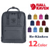 FJALLRAVEN Re-Kanken 23548画像