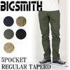 BIG SMITH レギュラーテーパード 5ポケットパンツ BSM-139画像