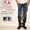 KOJIMA GENES RNB-1059UW モンキーコンボパンツ ユーズドウェル画像