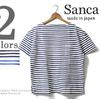 Sanca ボートネック ルーズフィット ボーダーTシャツ S17STS08画像