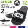 crocs CLASSIC GRAPHIC SLIDE 204465画像
