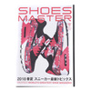 SHOES MASTER VOL.29 2018 SPRING/SUMMER画像