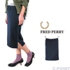 FRED PERRY Lady's #F8421 Track Skirt画像