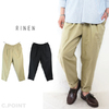 RINEN #44811 One-Tuck Eazy Pants画像