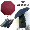 WESTERLY Drifter Umbrella Solid画像