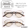 ORGUEIL #OR-7117-CB Round Glasses画像