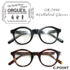 ORGUEIL #OR-7090 Celluloid Glasses画像