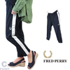 FRED PERRY Lady's #F8492 Taped Track Pants画像