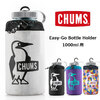 CHUMS Easy-Go Bottle Holder 1000 CH60-3026画像